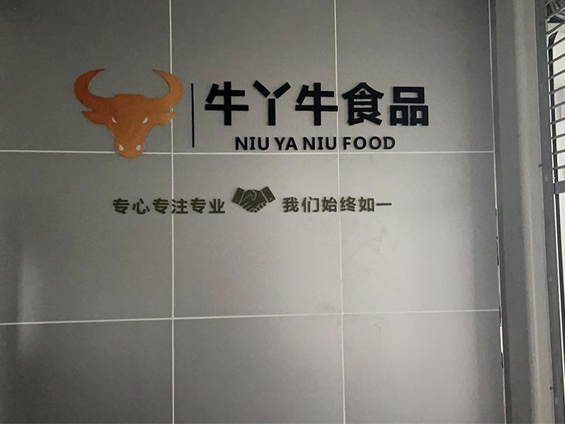 四川省牛丫牛食品有限公司